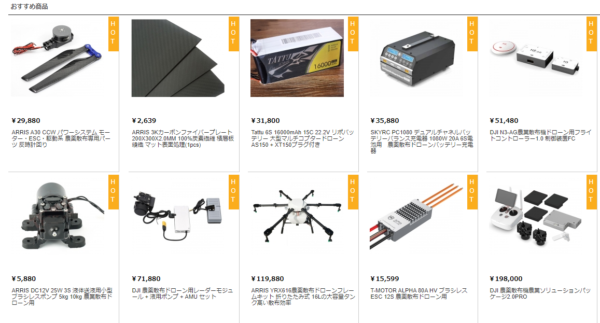 RCHOBBY-JP公式サイト「ホームページおすすめ商品」の画像