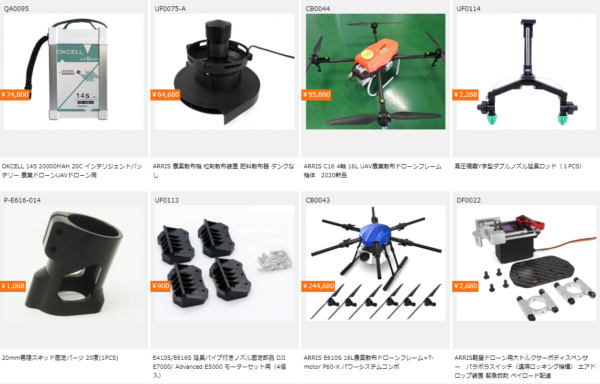 RCHOBBY-JP公式サイト「販売製品一覧」の画像