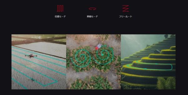 XAG公式サイト「場面ごとに使える散布方法」の画像