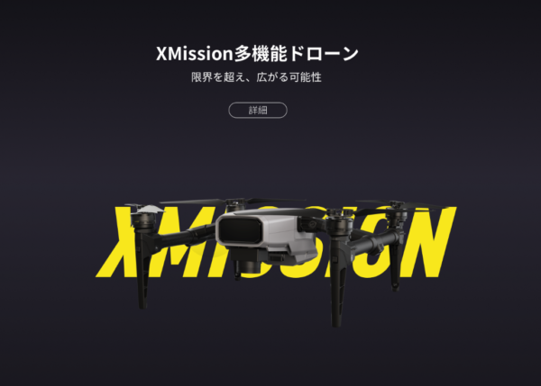 XAG JAPAN公式サイト「製品一覧」の画像