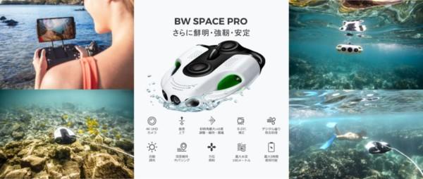 Youcan Robot公式サイト「BW Space Pro 4K」の画像