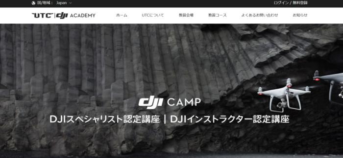 dji CAMP公式サイトの画像