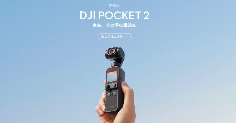DJI「POCKET2」購入画面