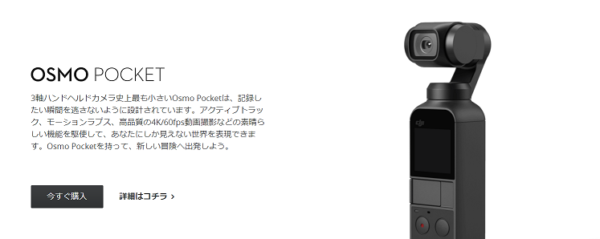 OsmoPocketの画像