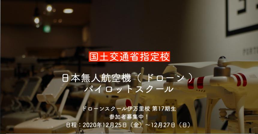 日本無人航空機パイロットスクール(JDROPS)HP 写真