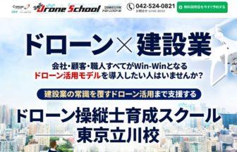 ドローンスクール立川校公式サイトの画像