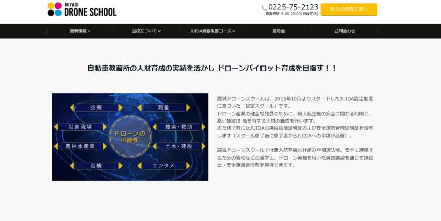 宮城ドローンスクール公式サイトの画像