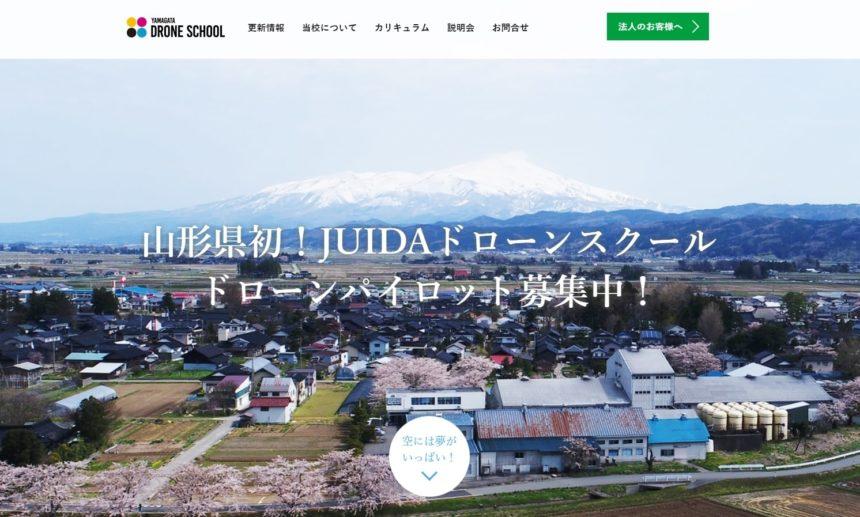 山形ドローンスクール公式サイトの画像