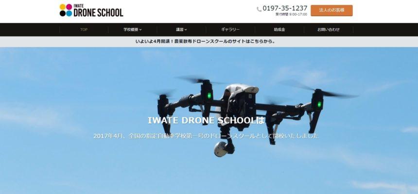岩手ドローンスクール公式サイトの画像