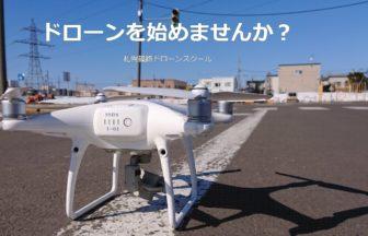 札幌篠路ドローンスクール公式サイトの画像