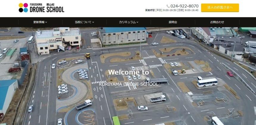 福島ドローンスクール郡山校公式サイトの画像
