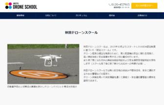 秋田ドローンスクール公式サイトの画像