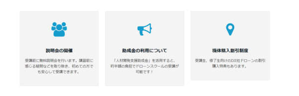 苫小牧ドローンスクール公式サイト「3つのサポート」の画像