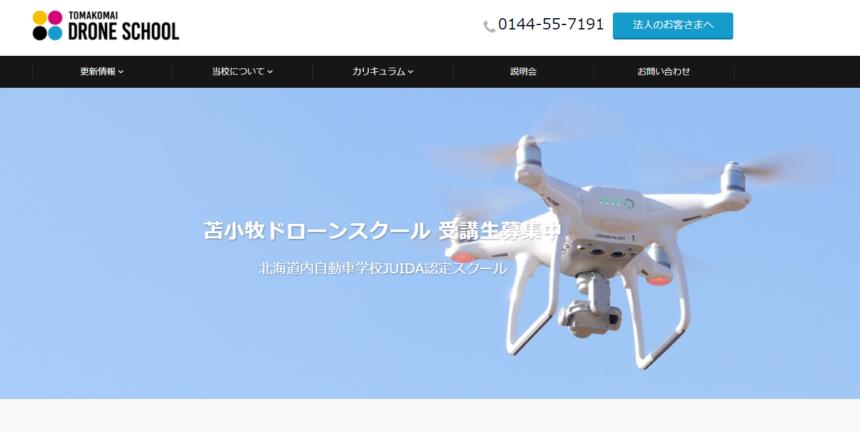 苫小牧ドローンスクール公式サイトの画像