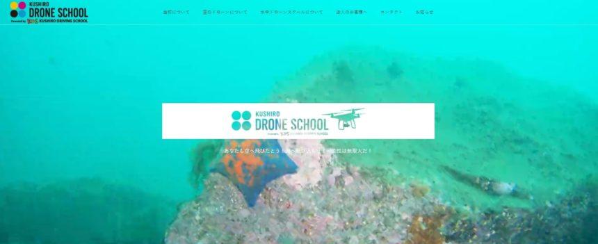 釧路ドローンスクール公式サイトの画像