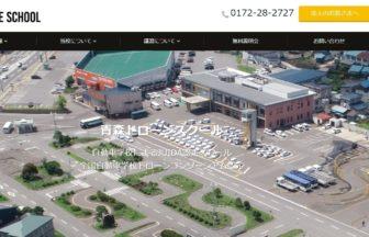 青森ドローンスクール公式サイトの画像