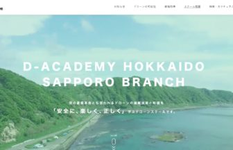 Dアカデミー北海道札幌校公式サイトの画像