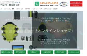 Dアカデミー関東埼玉校公式サイトの画像