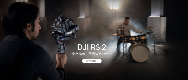 DJI公式サイト「DJI RS 2」の画像