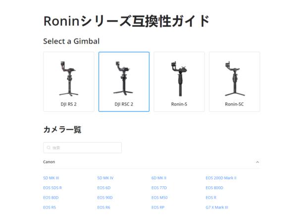 DJI RSC 2「Roninシリーズ互換性ガイド」の挿入画像