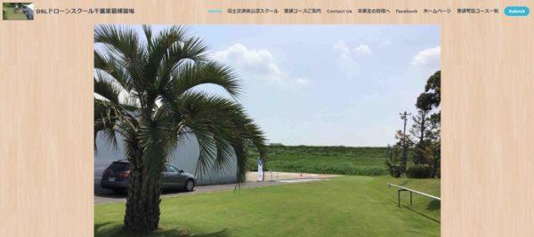 DSLドローンスクール千葉東葛練習場公式サイトの画像