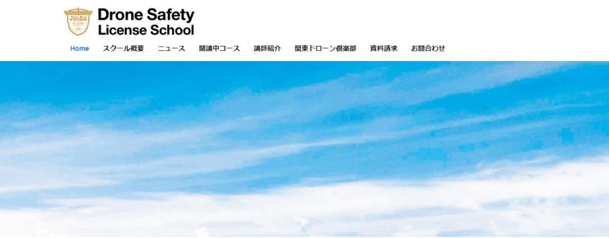 Drone Safety License School公式サイトの画像
