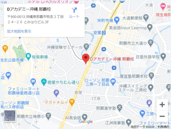 Dアカデミー沖縄 那覇校のGoogleマップの画像