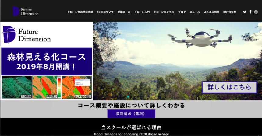 Future Dimension Drone Academy HP 写真