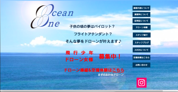 Ocean One Drone School HP 写真