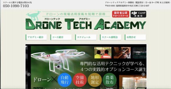 ドローンテックアカデミー 東峰村校(株式会社 iZMA)HPの写真