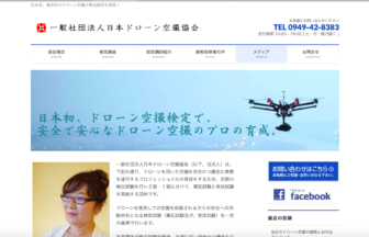 一般社団法人日本ドローン空撮協会 HPの写真
