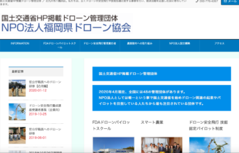 NPO法人福岡県ドローン協会HPの写真