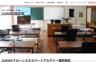 JUAVACドローンエキスパートアカデミー福岡南校HPの写真