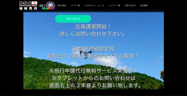 ドローンスクールジャパン福岡南校のHPの写真