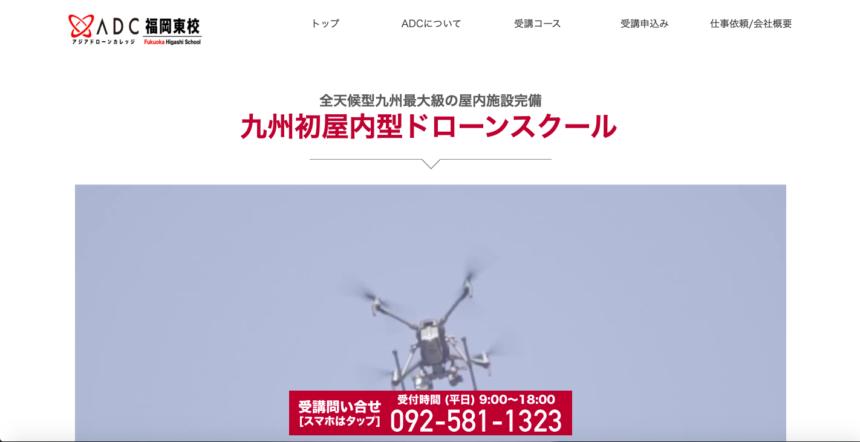 ドローンスクールジャパン福岡東校HPの写真