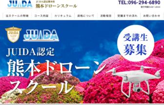 熊本ドローンスクール(KAWATSU)のHPの写真