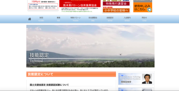 一般財団法人熊本県ドローン技術振興協会HPの写真