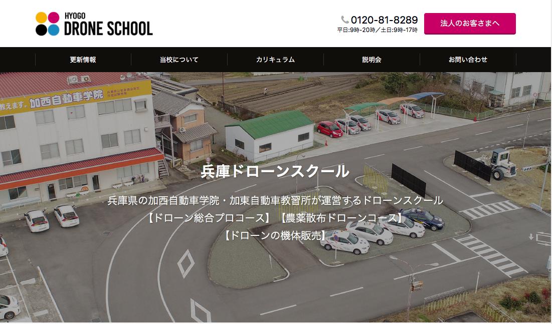 兵庫ドローンスクール公式HP内イメージ画像