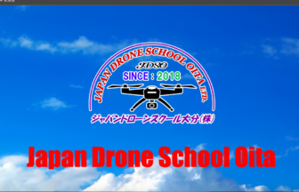 ジャパンドローンスクール大分のHPの写真
