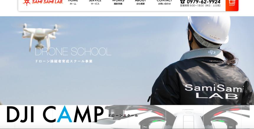 SAMISAMILABのHPの写真