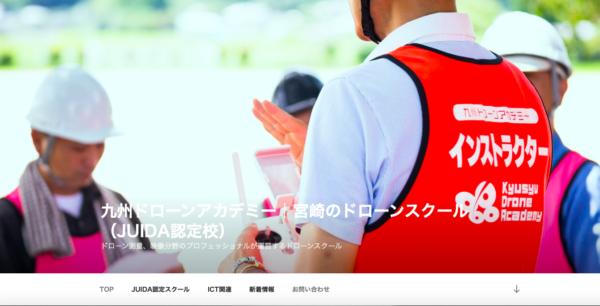九州ドローンアカデミー宮崎校HPの写真