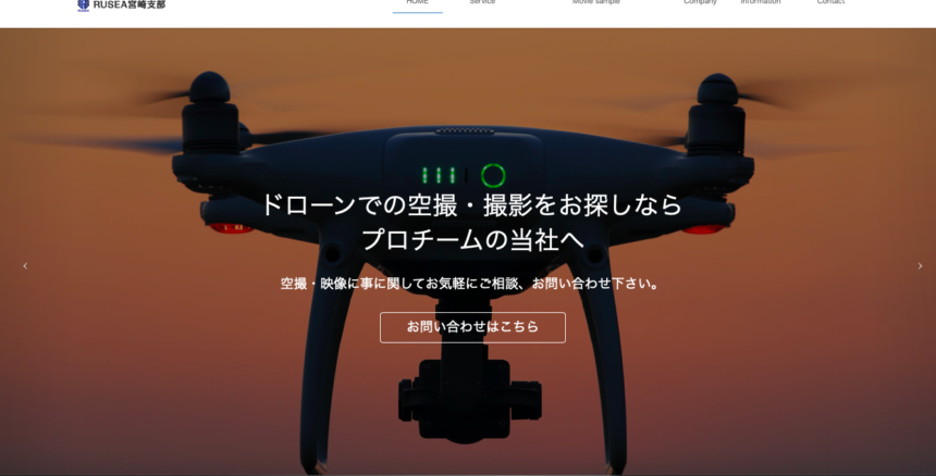 DRONE CREW RUSEA宮崎支部HPの写真