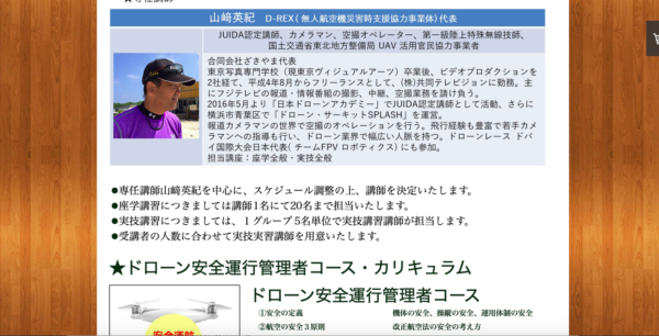 日本ドローンアカデミー沖縄校の講師陣の写真