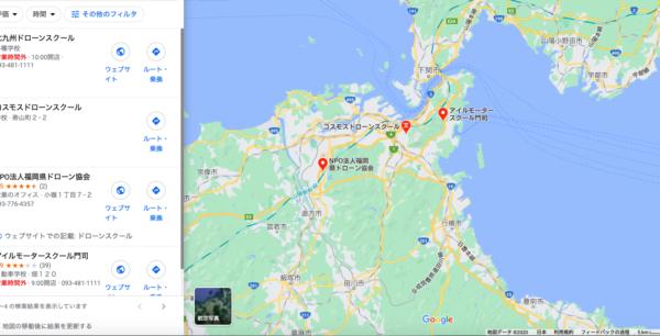 北九州ドローンスクール(アイルモータースクール門司)周辺のドローンスクール