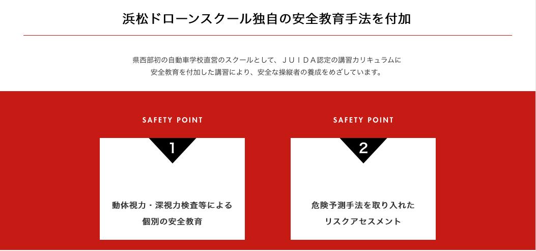 浜松ドローンスクール3つの特色