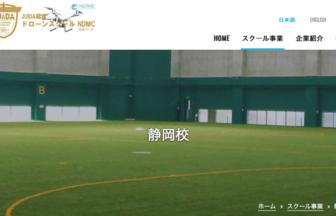 ドローンスクールNDMC静岡校