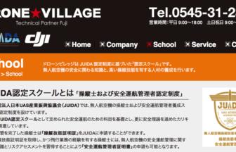DRONE★VILLAGE-FUJI