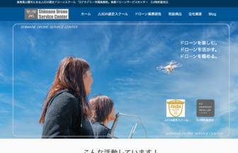 島根ドローンサービスセンターHPの写真