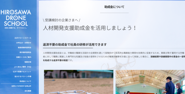広沢ドローンスクールの助成金詳細ページの写真