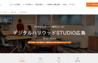デジタルハリウッドSTUDIO広島HPの写真です。
